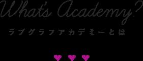What's Academy? ラブグラフアカデミーとは